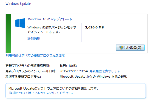 windows update 201512