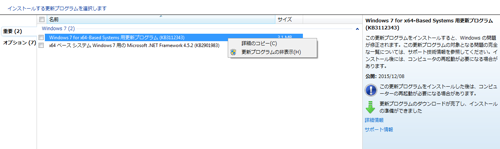 windows update 201512b