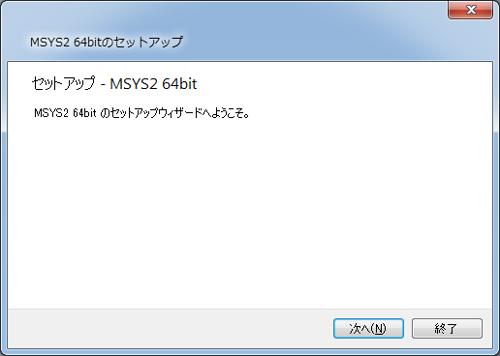 MSYS2 による gcc 開発環境の構築 ― MSYS2 のインストールから初期化処理