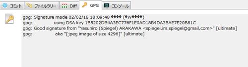 GitEx: gpg validation