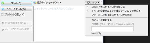 GitEx: commit