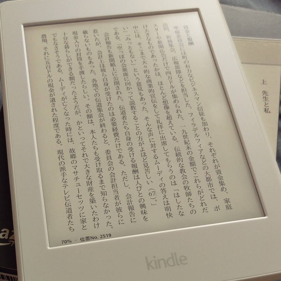paperwhite で普通の本。明朝体が読みやすい